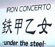 鉄甲乙女-under the steel-