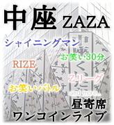 <公認>RIZE(笑穴亭*中座)
