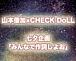 倭加×チェクド七夕企画☆