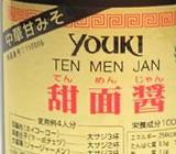 テンメン醤