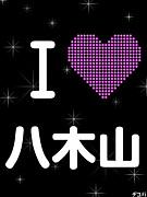 平成17年度八木山中学校卒業生