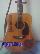 明姫TUBE会