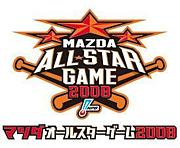 [CL]MAZDA ALL☆STAR GAME 2008