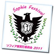 ソフィア祭実行委員会- 2011 -