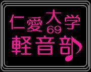仁愛大学【軽音部♪】