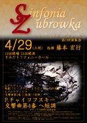Sinfonia Zubrowka