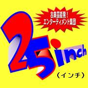 古典芸能発!25inch