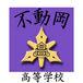 不動岡高校2005年卒業生同窓会