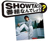 SHOWTA.の番組なんでしょう?