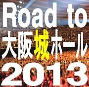 おかん2013年大阪城ホール