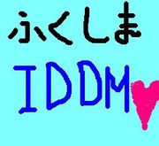 福島県 1型糖尿病の会☆