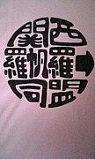 関西羅帆羅→同盟〜家族の会〜