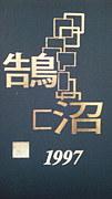 鵠女☆S53.4〜S54.3☆岡田組