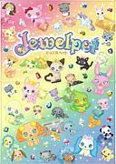 ☆Jewel Pet☆ジュエルペット☆