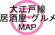 大江戸線☆居酒屋・グルメマップ