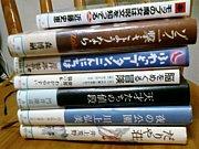 今日の読了本