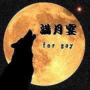 満月宴 for gay
