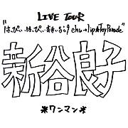 新谷良子ライブのマナーを考える
