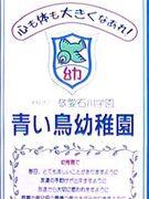 青い鳥幼稚園 (横須賀)