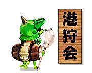 MHP 大阪市港区オフ会 港狩会