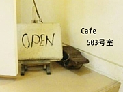Cafe〜503号室