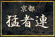 総合格闘技団体 京都猛者連