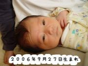 2006年9月27日生まれ