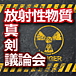 放射性物質真剣議論会