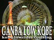 GANBA LOW KOBE