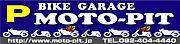 BIKE GARAGE MOTO−PIT