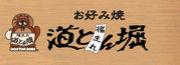 道とん堀(お好み焼き屋)