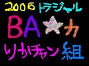 2○○6☆BAヵ★りかチャン組