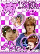 関ジャニ∞は8→1!!