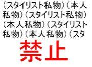 (スタイリスト私物)禁止!!