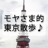 モヤさま的、東京散歩♪
