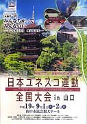 日本ユネスコ運動全国大会