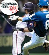 WBCの韓国はやりすぎだろ。