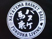 福岡在住・片手間バスケ♡