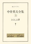 中井英夫全集-3 とらんぷ譚