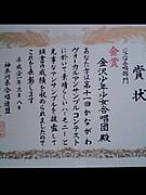 ☆♪金沢少年少女合唱団♪☆