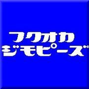 福岡出身です
