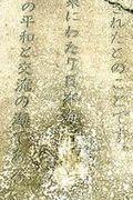 日本海呼称等・琴浦町石碑事件