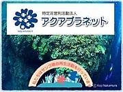 沖縄のサンゴ礁を守る会