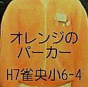 オレンジのパーカー