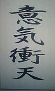 広島国泰寺高校剣道部 OB会