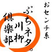 おセンチ系。ぷちネタ川柳倶楽部