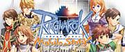【ROMS】ラグナロクオンライン