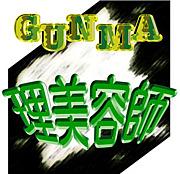 GUNMA.理美容師