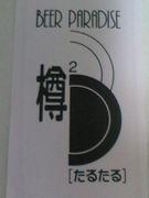 ビアパラダイス 樽2