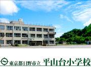 平山台小学校